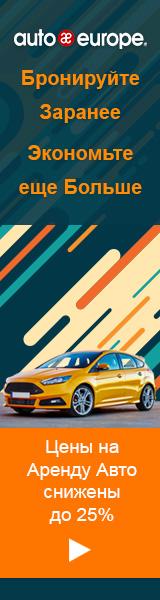 Аренда авто по всему миру – -25% 160х600