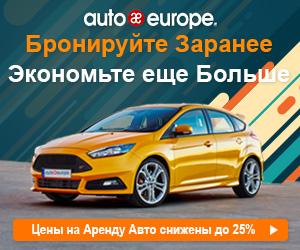 Аренда авто по всему миру – -25% 300х250