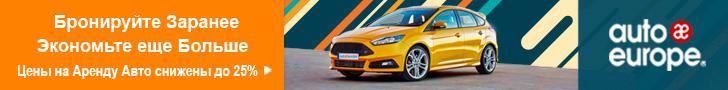 Прокат авто с Autoreurope – -25% 728x90